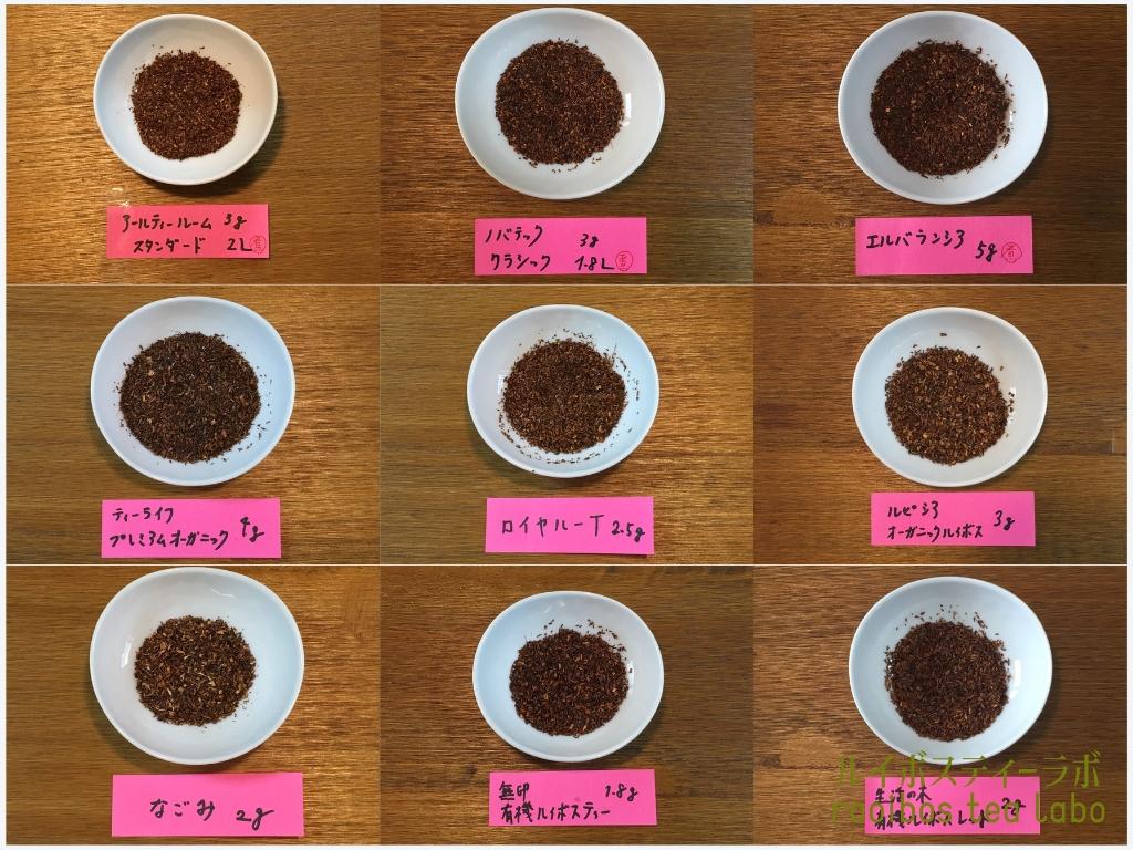 茶葉の比較