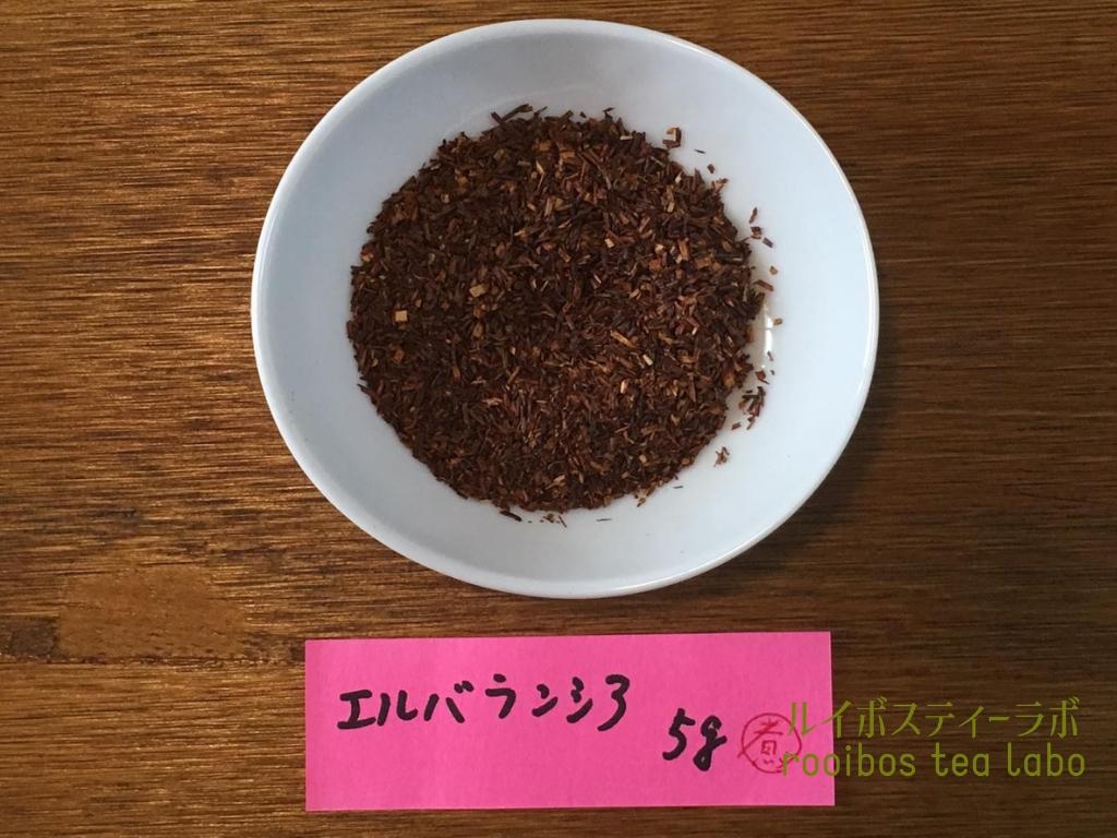 エルバランシア茶葉