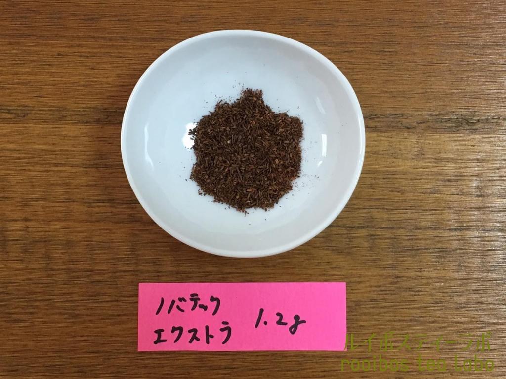 エクストラ茶葉