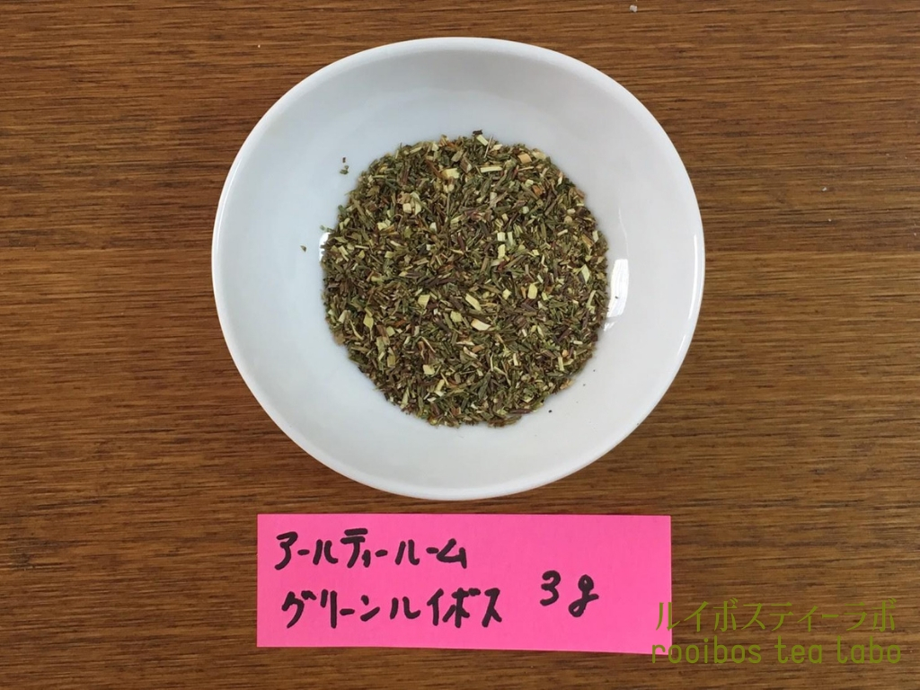 グリーン茶葉