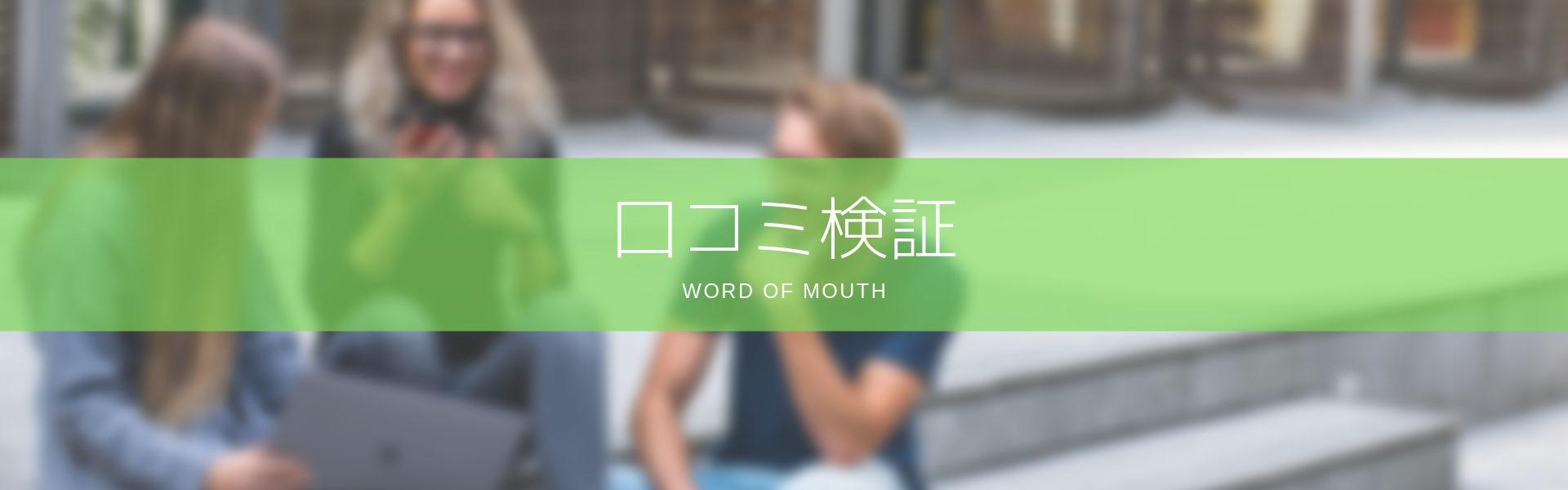 口コミ検証トップ