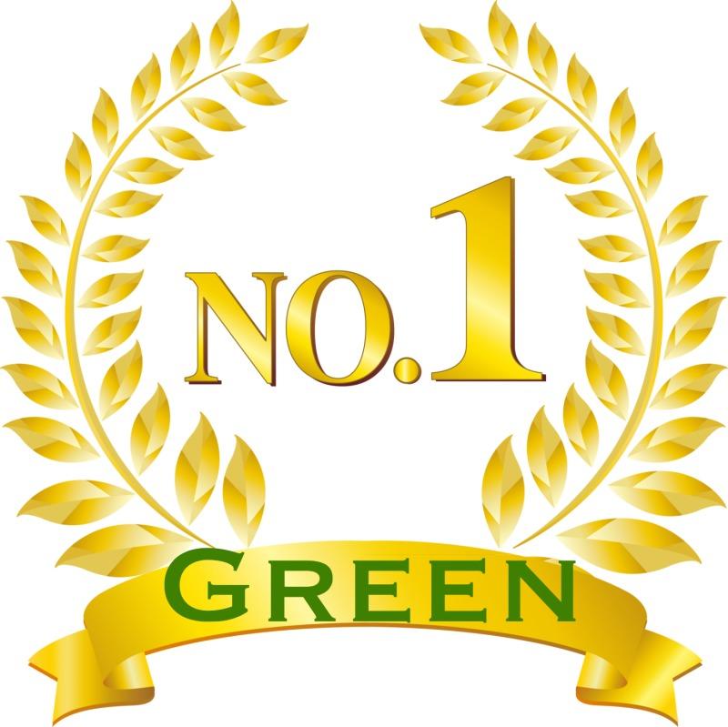グリーン一位