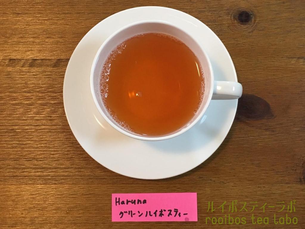 harunaティーカップ