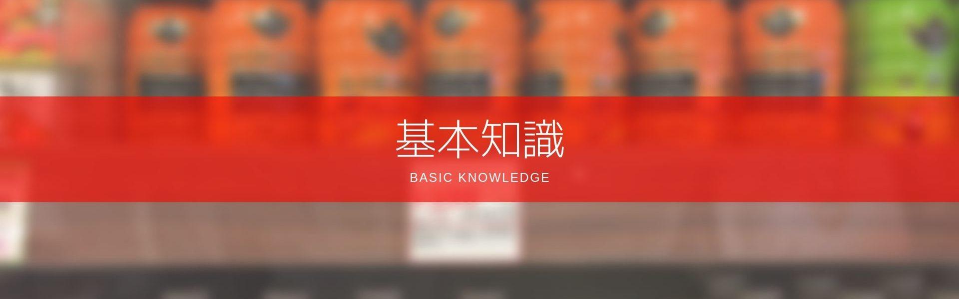 基本知識のトップ画像