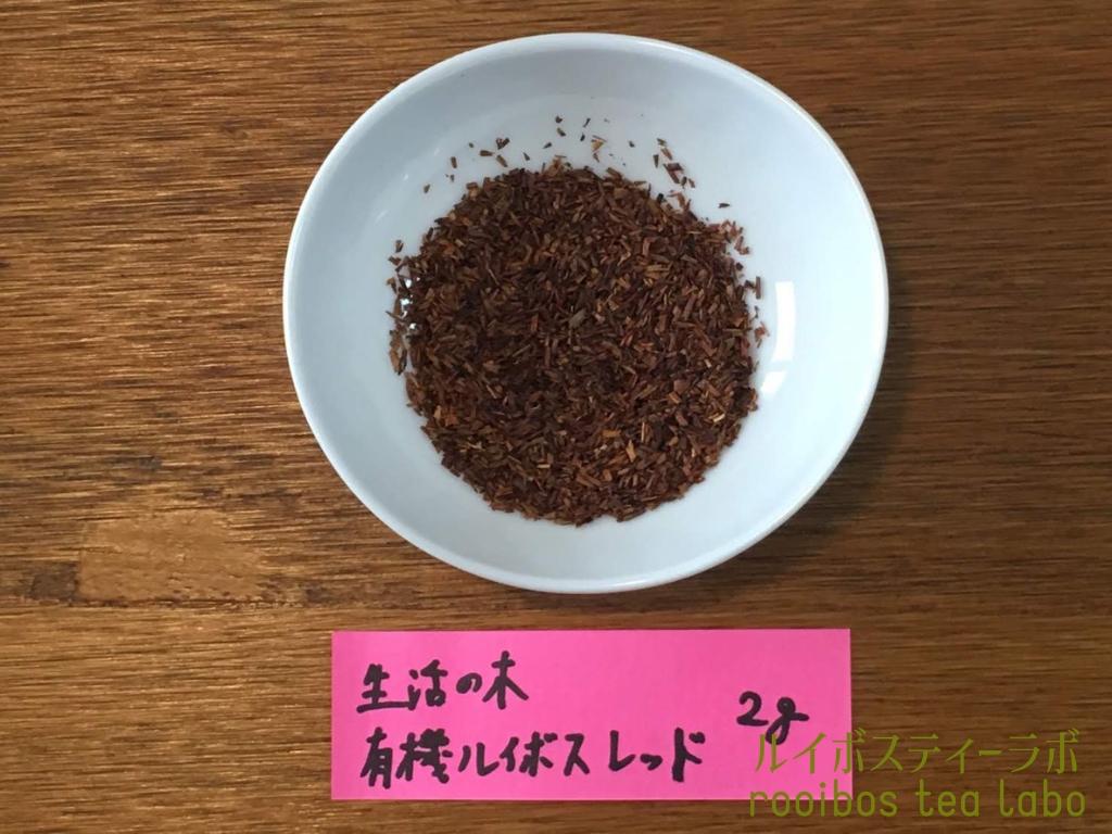 有機ルイボスレッド茶葉